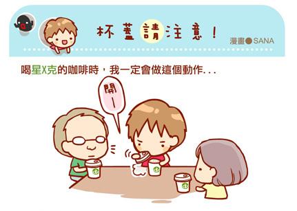 漫畫-20130627-杯蓋請注意-0-0.jpg