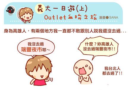 漫畫-20130627-義大世界購物中心-0-0.jpg