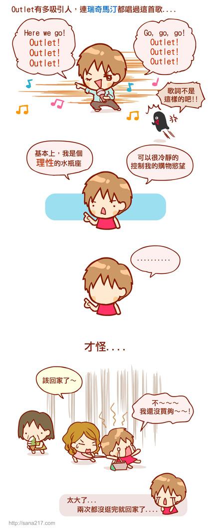 漫畫-20130627-義大世界購物中心-3.jpg