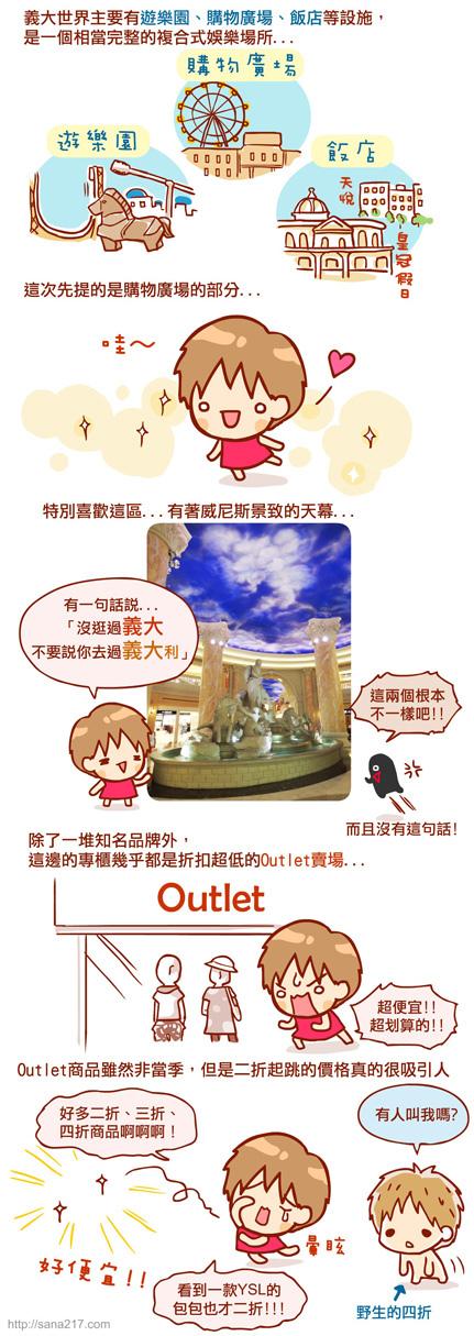 漫畫-20130627-義大世界購物中心-2-改.jpg