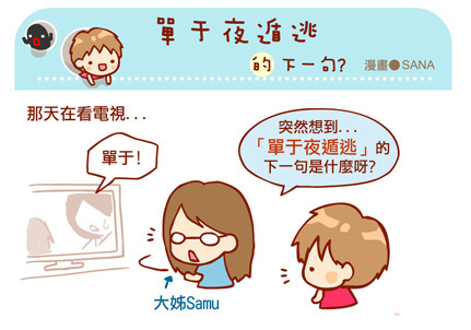 漫畫-20130704-單于夜遁逃的下一句-0.jpg