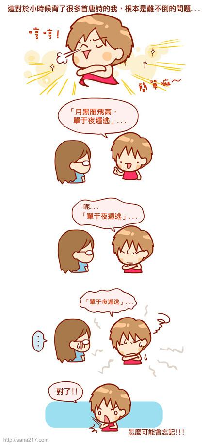 漫畫-20130704-單于夜遁逃的下一句-1.jpg