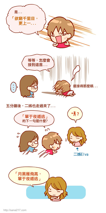 漫畫-20130704-單于夜遁逃的下一句-2.jpg