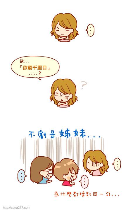 漫畫-20130704-單于夜遁逃的下一句-3.jpg