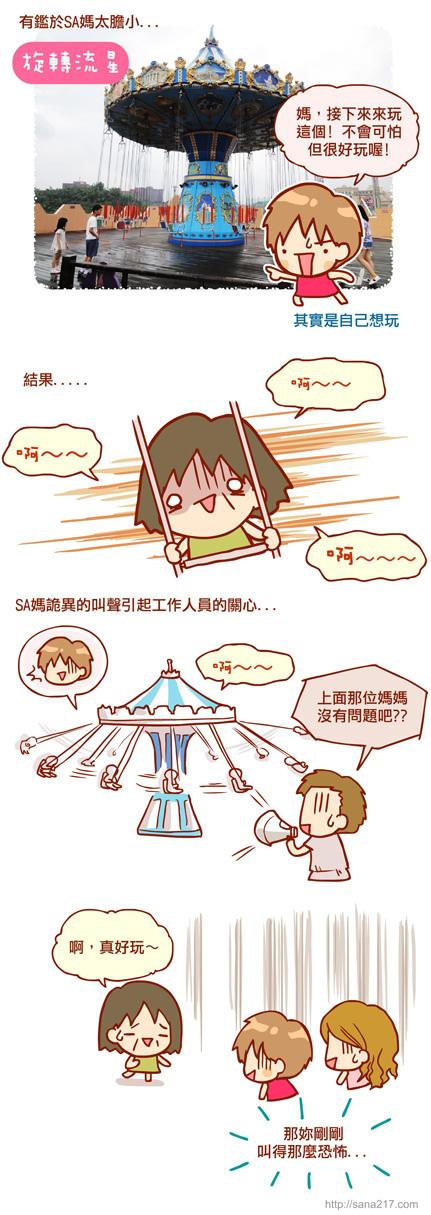 漫畫-20130704-義大世界(二)遊樂園-3.jpg