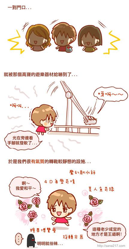 漫畫-20130704-義大世界(二)遊樂園-0-1.jpg
