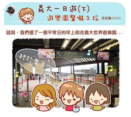 漫畫-20130704-義大世界(二)遊樂園-0-0.jpg