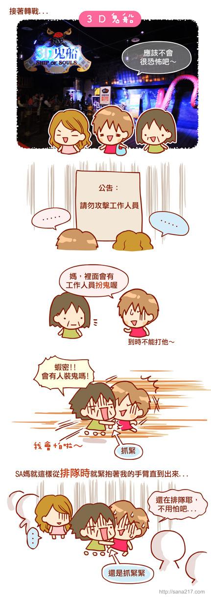 漫畫-20130704-義大世界(二)遊樂園-2.jpg