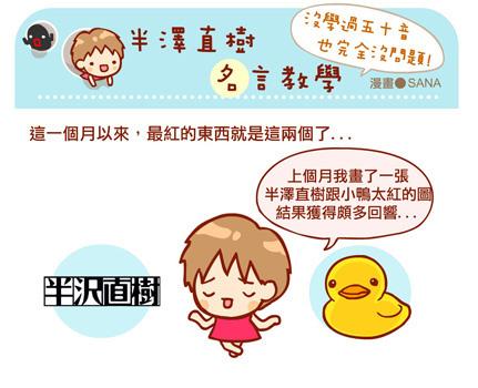 漫畫-20131008-半澤直樹名言教學-0-0.jpg