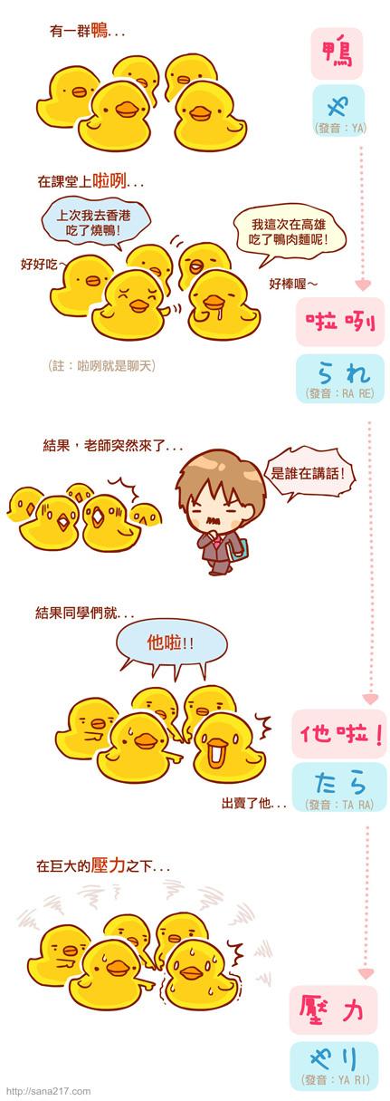 漫畫-20131008-半澤直樹名言教學-2.jpg
