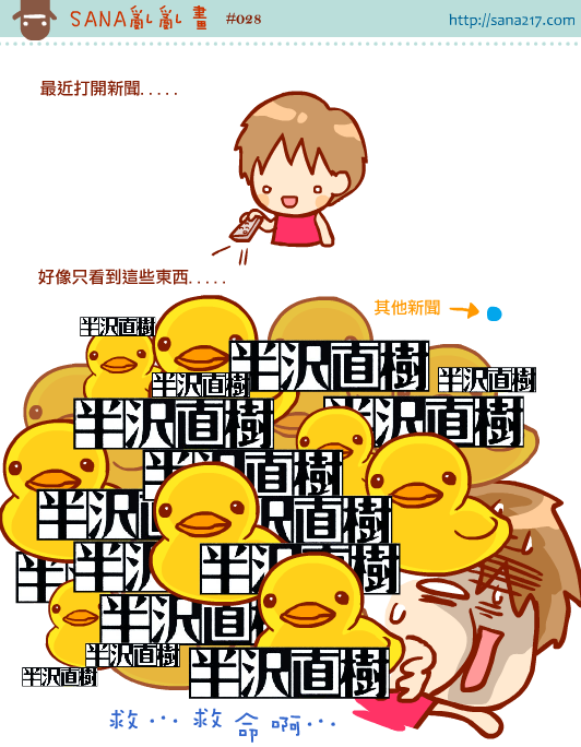 SANA亂亂畫-028-20130924-最近看膩的話題.png