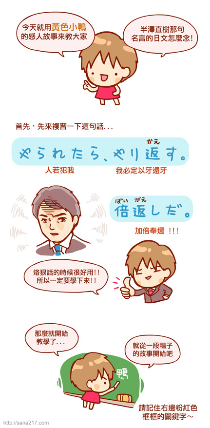 漫畫-20131008-半澤直樹名言教學-0-1-改錯字