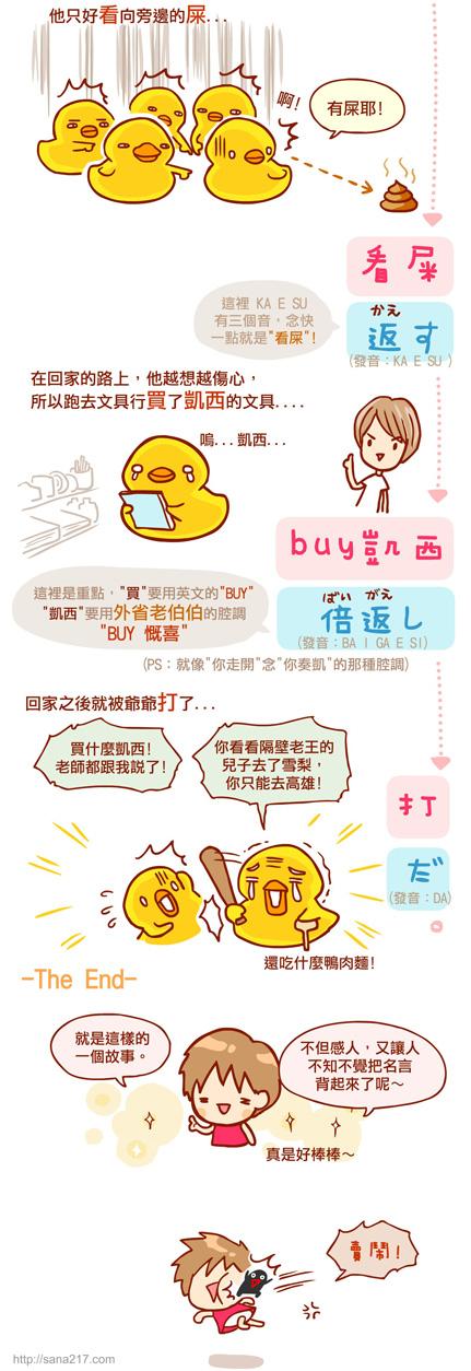 漫畫-20131008-半澤直樹名言教學-3-改錯字