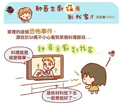 漫畫-20131021-帥哥主廚沒有到我家-0-0.jpg