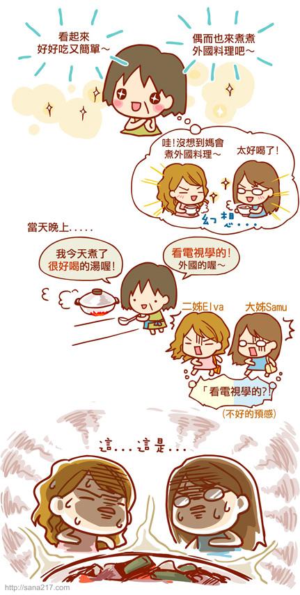 漫畫-20131021-帥哥主廚沒有到我家-0-1.jpg