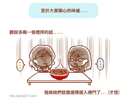 漫畫-20131021-帥哥主廚沒有到我家-3-1.jpg