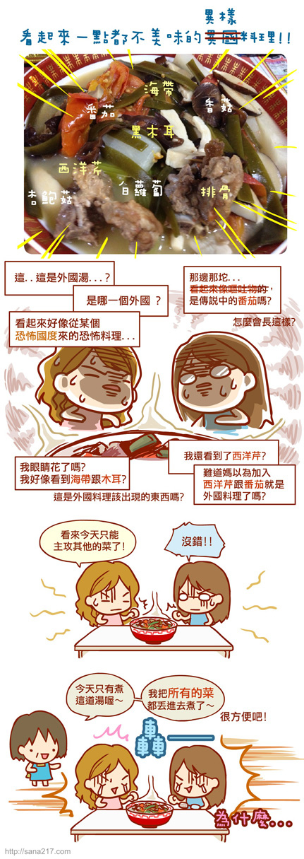 漫畫-20131021-帥哥主廚沒有到我家-2.jpg