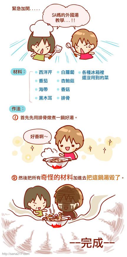 漫畫-20131021-帥哥主廚沒有到我家-3-2.jpg