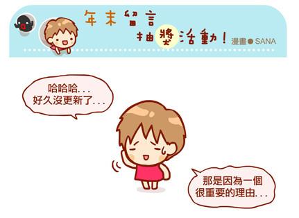 漫畫-20131229-好久沒更新了-0.jpg