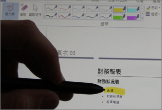 微軟SurfacePro-OFFICE筆記.PNG