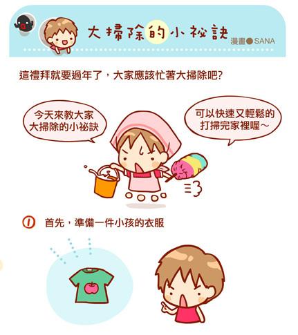 漫畫-20140128-大掃除的秘訣-FB-0.jpg