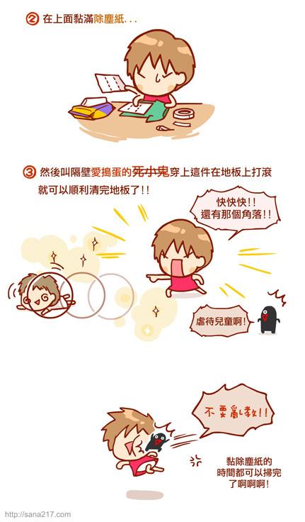 漫畫-20140128-大掃除的秘訣-FB-1.jpg