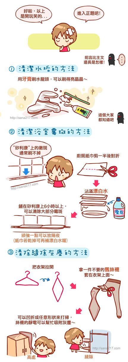 漫畫-20140128-大掃除的秘訣-2.jpg