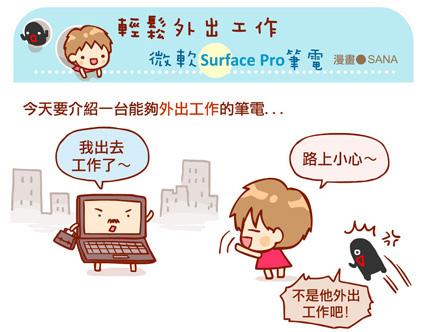 漫畫-20140104-微軟SurfacePro-0-00.jpg