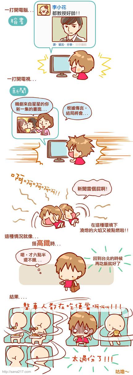 漫畫-20140225-來自星星的你-2.jpg