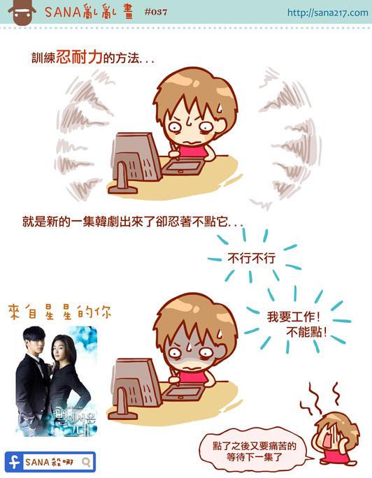 SANA亂亂畫-037-2014220-訓練忍耐力的方法.png