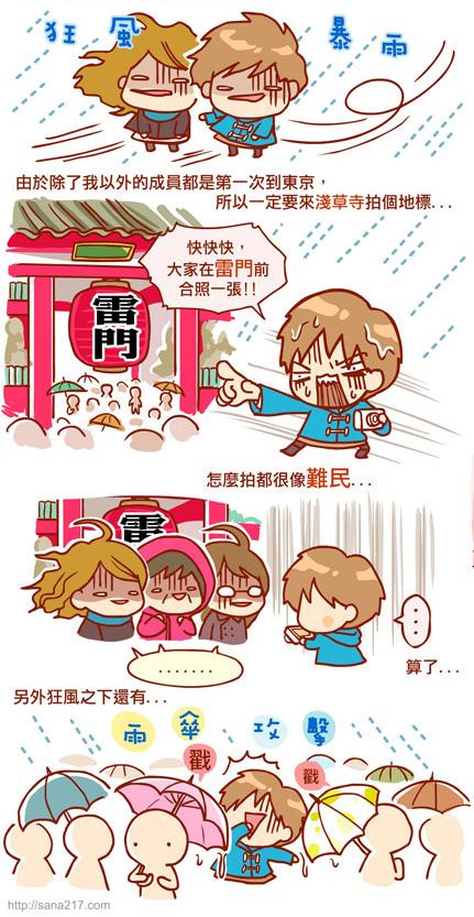 漫畫-20140408-日本遊記(一)-淺草寺-0-1.jpg
