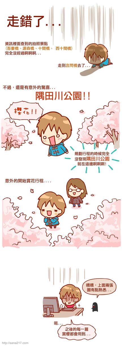 漫畫-20140424-日本遊記(二)-淺草梅園+隅田川櫻花-3.jpg