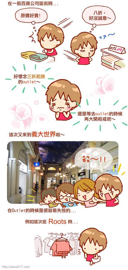 漫畫-20140702-二訪義大世界(二)-購物中心-0-1.jpg
