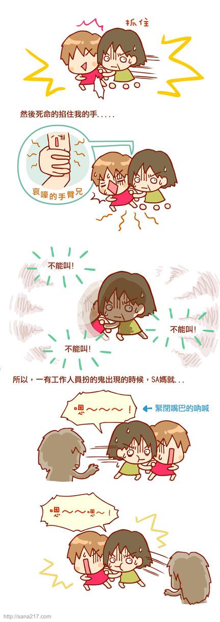 漫畫-20140704-二訪義大世界(下)-遊樂園的尖叫聲-2.jpg