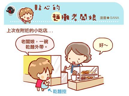 漫畫-20141029-貼心的麵店老闆娘-0-0.jpg
