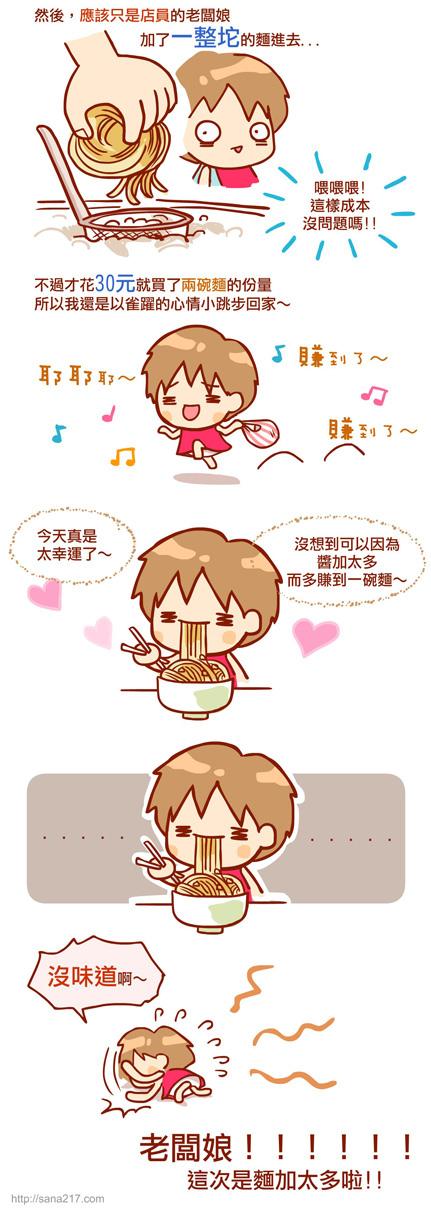 漫畫-20141029-貼心的麵店老闆娘-2.jpg