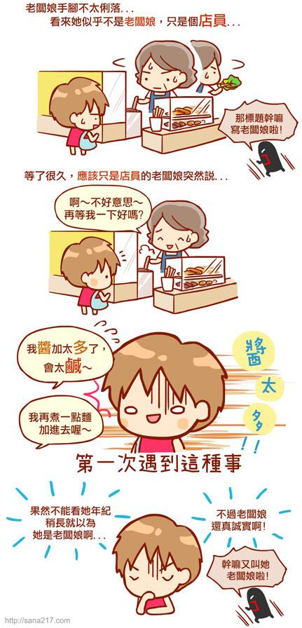 漫畫-20141029-貼心的麵店老闆娘-0-1.jpg