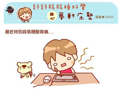 漫畫-20141029-思夢軒床墊-0-0.jpg
