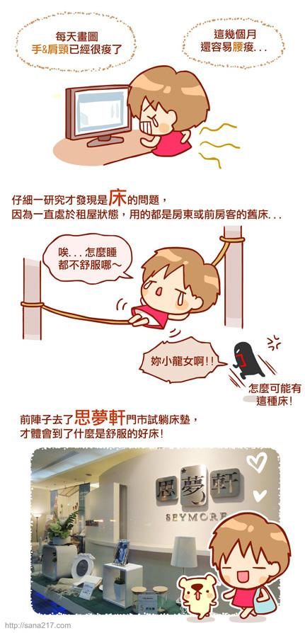 漫畫-20141029-思夢軒床墊-0-1.jpg