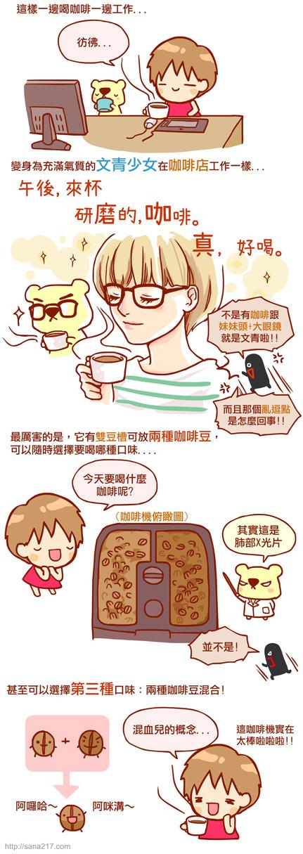 漫畫-20141110-飛利浦咖啡機(版本二)-3.jpg