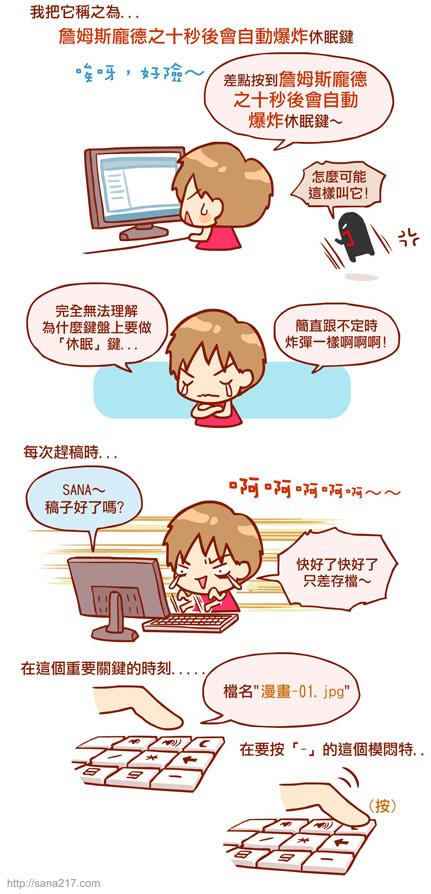 漫畫-20141113-我與休眠鍵的戰爭-0-1.jpg