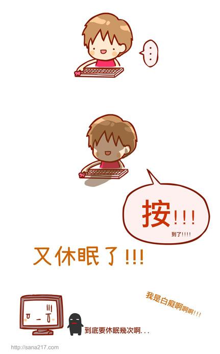 漫畫-20141113-我與休眠鍵的戰爭-4.jpg