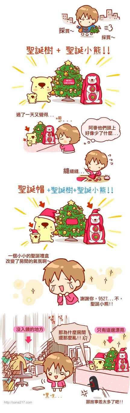 漫畫-20141211-Body Shop聖誕-3.jpg