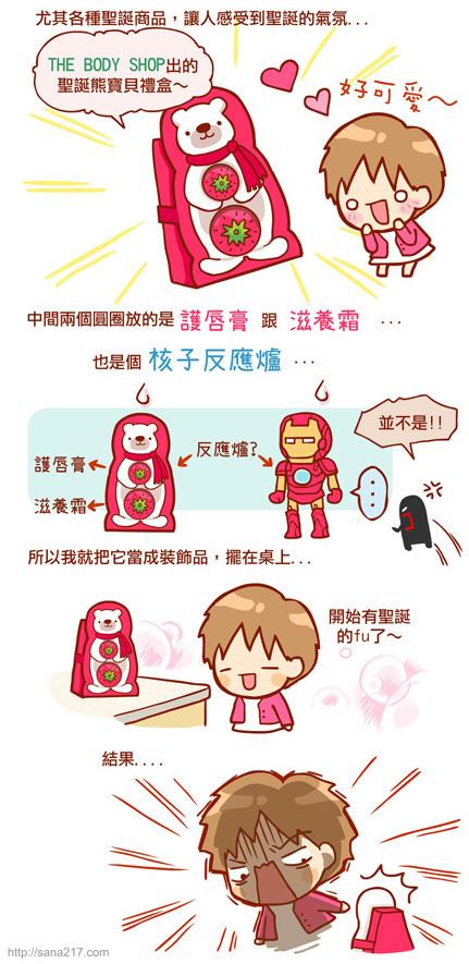 漫畫-20141211-Body Shop聖誕-0-1.jpg