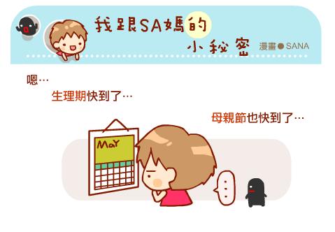 漫畫-20150429-康乃馨御守棉Part2-1-0.png