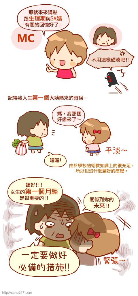 漫畫-20150429-康乃馨御守棉Part2-1-1.png