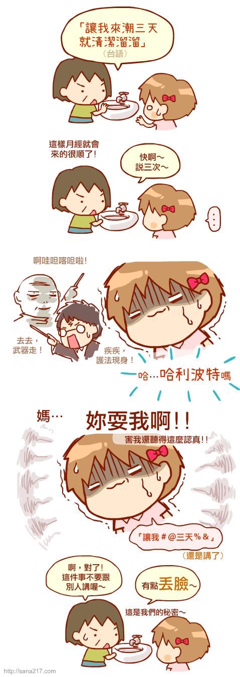 漫畫-20150429-康乃馨御守棉Part2-3.png