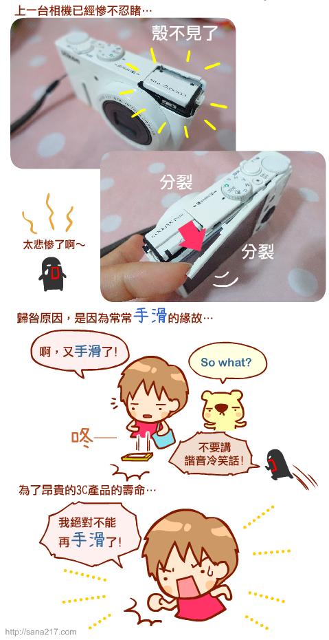 漫畫-20150505-手機末日-1-1.png