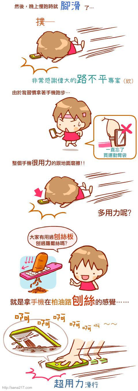 漫畫-20150505-手機末日-2.png