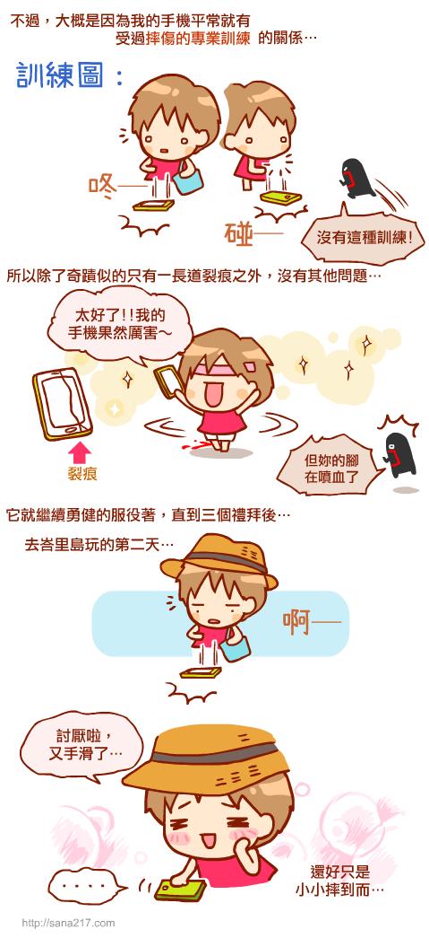 漫畫-20150505-手機末日-3.png